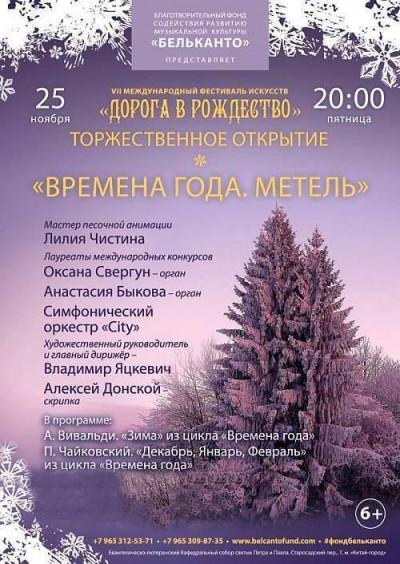 Концерт Времена года. Метель