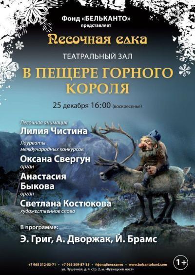 Концерт «В пещере горного короля»