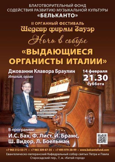 Концерт Выдающиеся органисты Италии