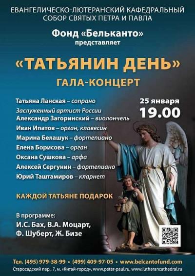 Концерт Татьянин день. Гала концерт