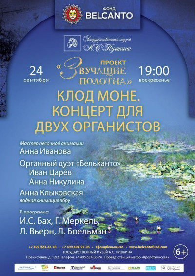 Концерт Проект «Звучащие полотна. Клод Моне». Концерт для двух органистов