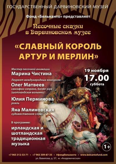 Концерт Славный Король Артур и Мерлин