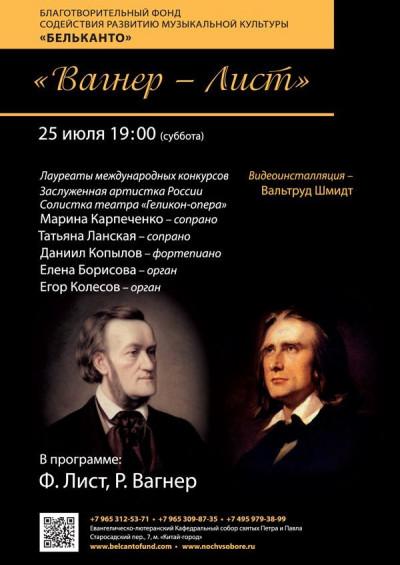 Концерт Вагнер - Лист