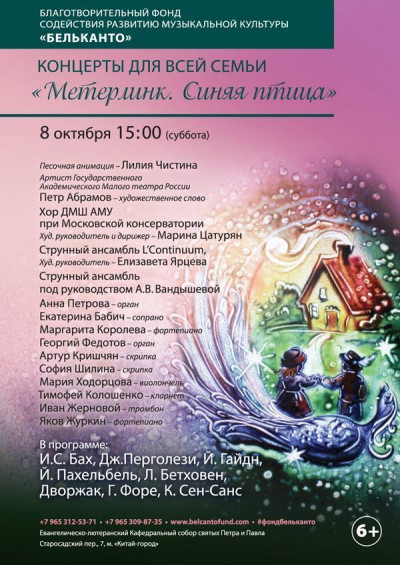 Концерт Метерлинк. Синяя птица