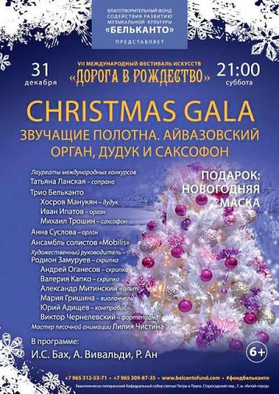 Концерт Christmas Gala: Орган, дудук и саксофон