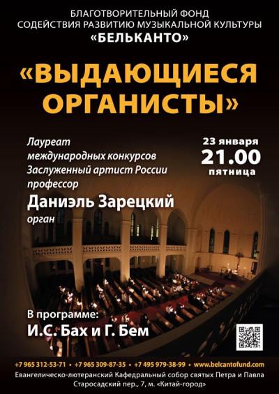 Концерт Выдающиеся органисты