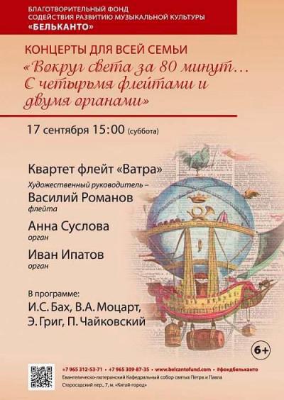 Концерт Вокруг света за 80 минут: С четырьмя флейтами и двумя органами