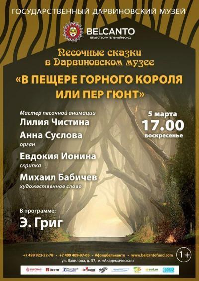 Концерт «В пещере горного короля или Пер Гюнт»
