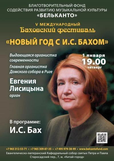 Концерт Новый год с И.С.Бахом