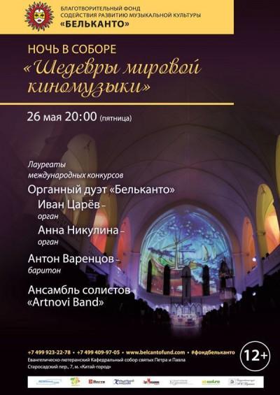 Концерт Ночь в соборе «Шедевры мировой киномузыки»