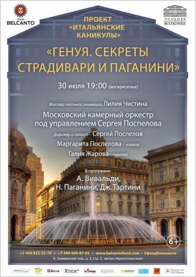 Концерт Проект «Итальянские каникулы». Генуя. Секреты Страдивари и Паганини