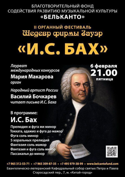 Концерт И.С. Бах