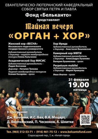 Концерт Орган+хор