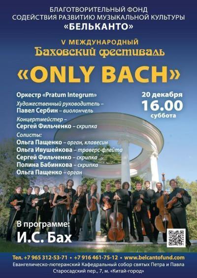 Концерт Only Bach