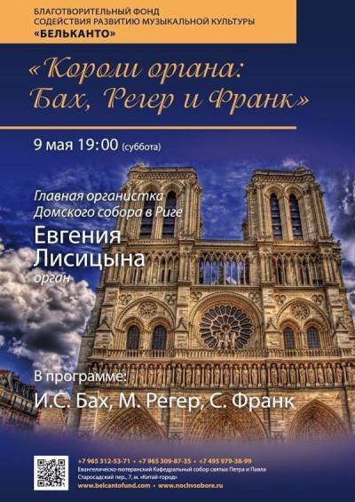 Концерт «Короли органа: Бах, Регер и Франк»