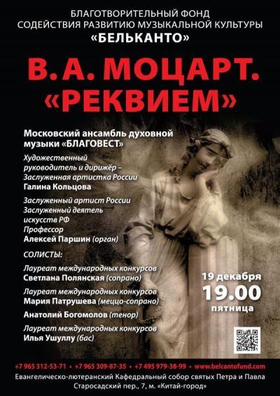 Концерт В. А. Моцарт. Реквием