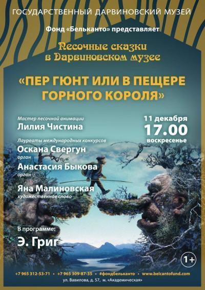 Концерт «Пер Гюнт или В пещере Горного Короля»