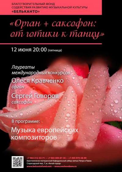 Концерт Орган + саксофон: от готики к танцу