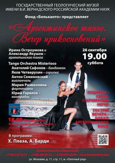 Концерт Аргентинское танго. Вечер прикосновений