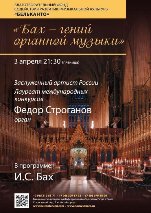 Концерт БАХ- гений органной музыки