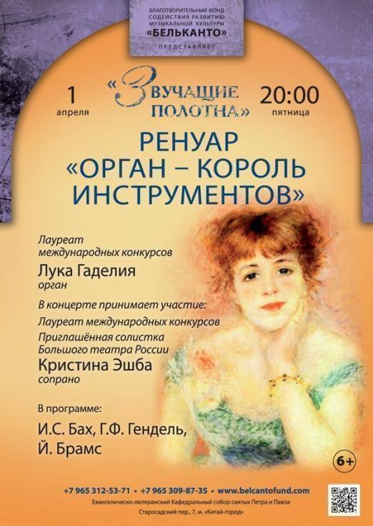Концерт Орган - король инструментов: Ренуар