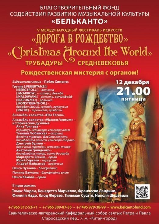 Концерт Cristmas around the world. Трубадуры средневековья
