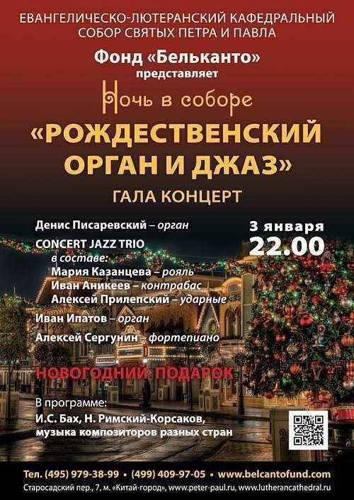 Концерт Ночь в соборе. Рождественский орган и джаз. Гала концерт
