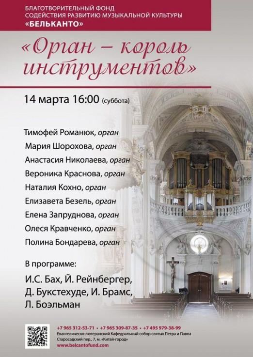 Концерт «Орган-король инструментов»