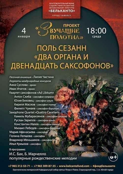 Концерт Два органа и двенадцать саксофонов