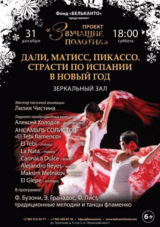 Концерт Страсти по Испании в Новый год