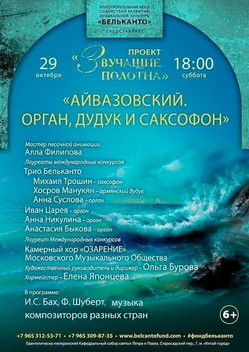Концерт Айвазовский: Орган, дудук и саксофон