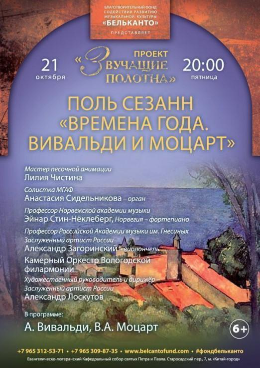Концерт Поль Сезан: Времена года. Вивальди и Моцарт