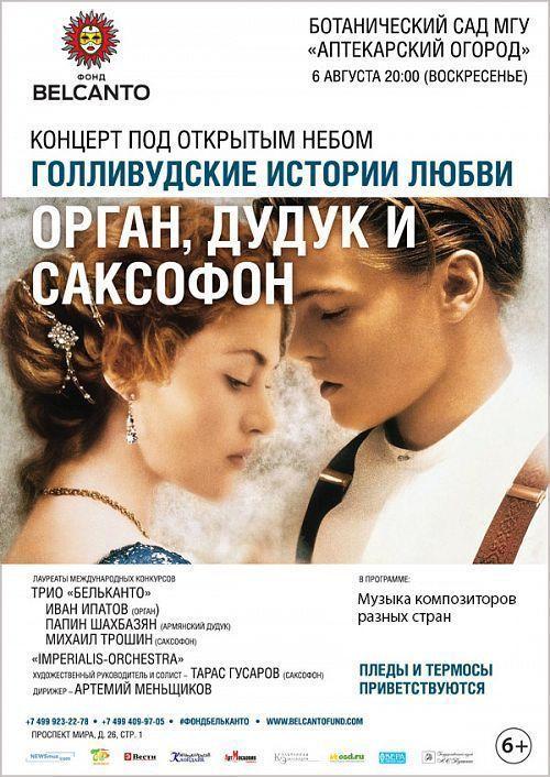 Концерт Концерт под открытым небом. Голливудские истории любви. Орган, дудук и саксофон