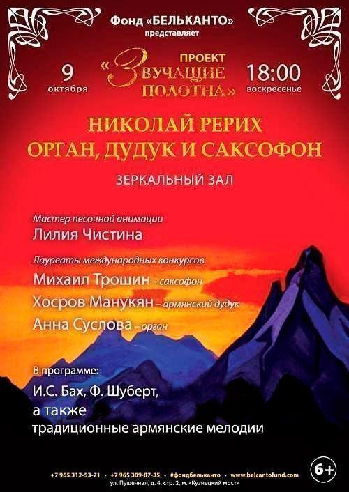 Концерт Звучащие полотна: Николай Рерих-Орган, дудук и саксофон