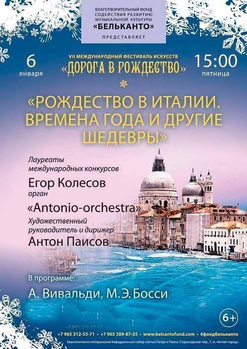 Концерт «Рождество в Италии. Времена года и другие шедевры»