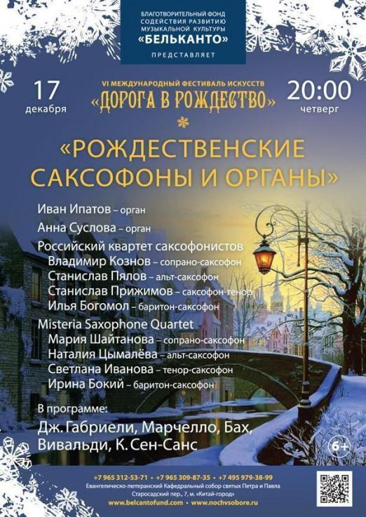 Концерт Рождественские саксофоны и органы