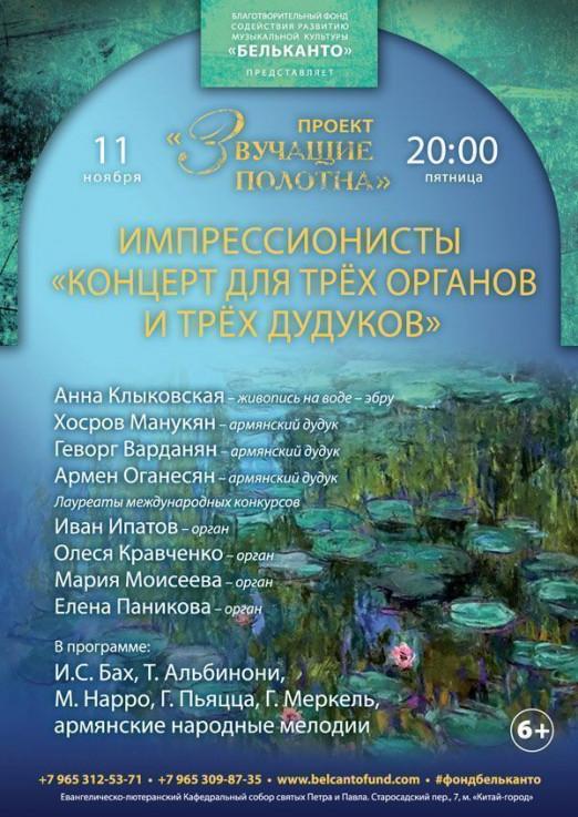 Концерт Импрессионисты: Концерт для трёх органов и трёх дудуков