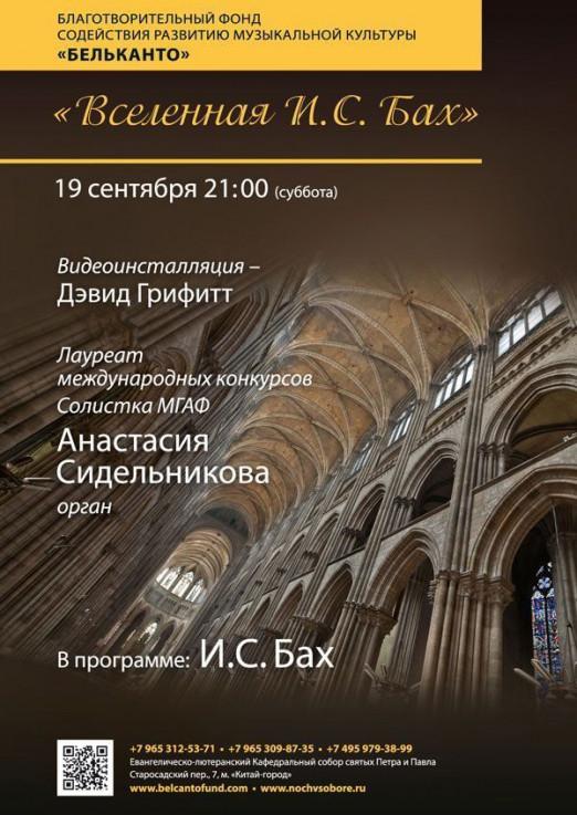 Концерт Вселенная И. С. Бах