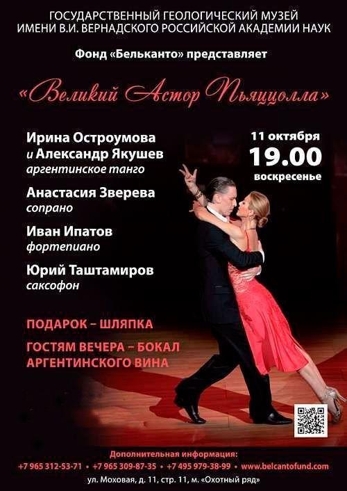 Концерт Великий Астор Пьяццолла