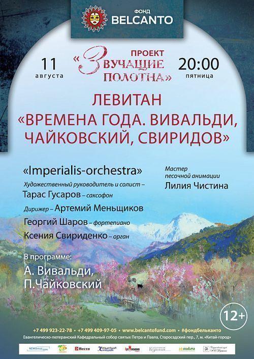 Концерт Проект «Звучащие полотна. Левитан». «Времена года. Вивальди, Чайковский, Свиридов»
