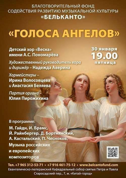 Концерт Голоса ангелов