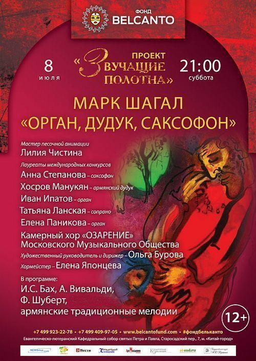 Концерт Проект «Звучащие полотна. Марк Шагал». Орган, дудук, саксофон