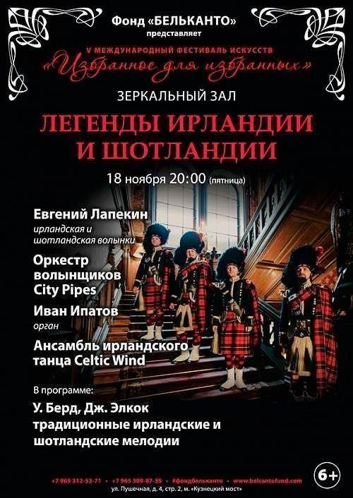 Концерт Легенды Ирландии и Шотландии