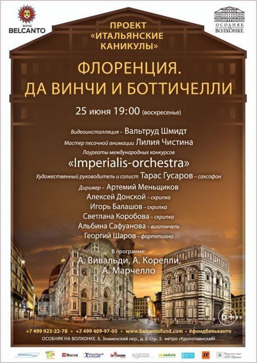 Концерт Проект «Итальянские каникулы». Флоренция. Да Винчи и Боттичелли