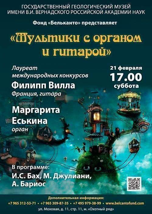 Концерт Мультики с гитарой и органом