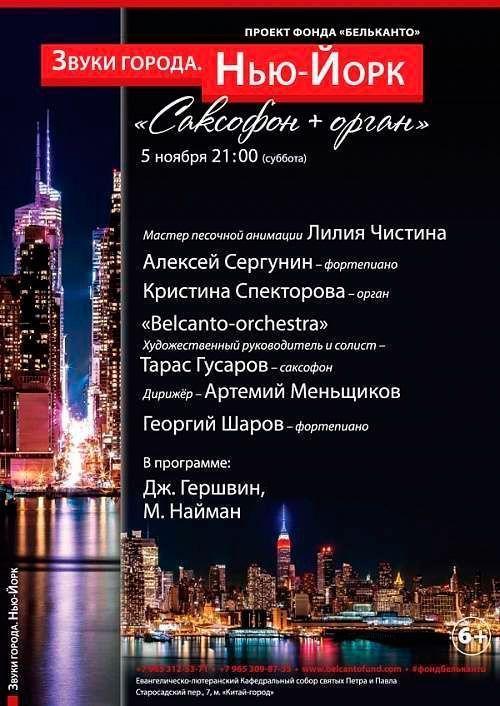 Концерт Звуки города. Нью-Йорк: Саксофон + орган