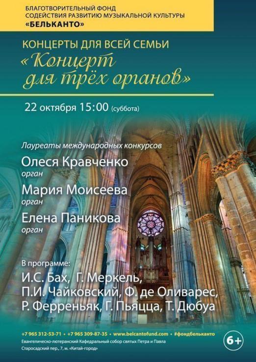 Концерт Концерт для  трёх органов