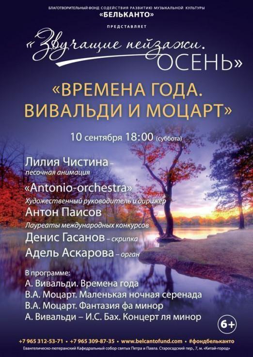 Концерт Времена года. Вивальди и Моцарт