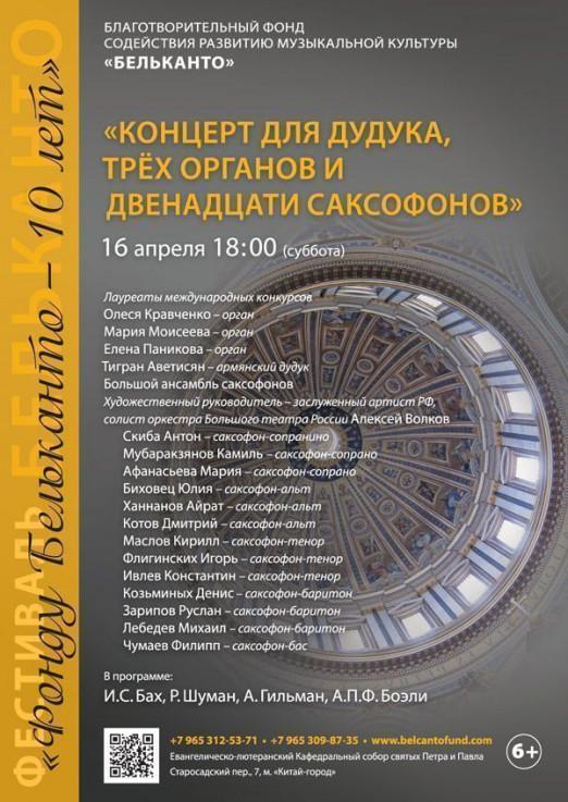 Концерт Концерт для дудука, трёх органов и двенадцати саксофонов