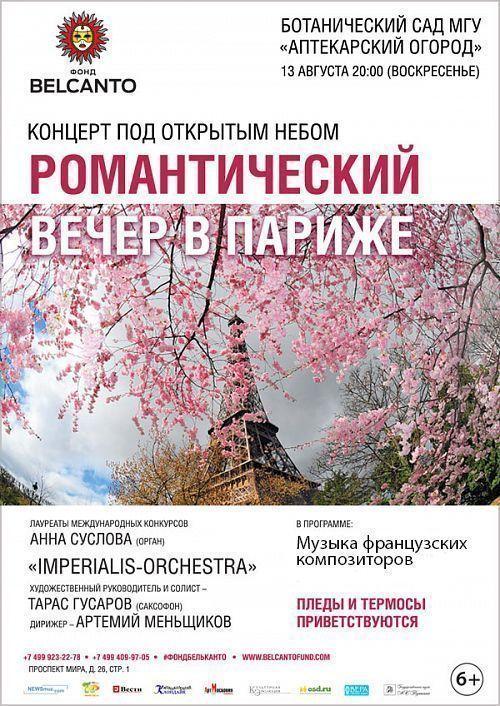 Концерт Концерт под открытым небом. «Романтический вечер в Париже»